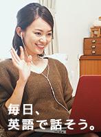 1レッスン138円でマンツーマンの英会話レッスンを毎日しよう!