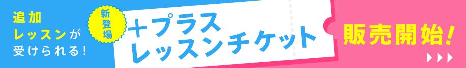 新登場!追加レッスンが受けられるプラスレッスンチケット販売開始!