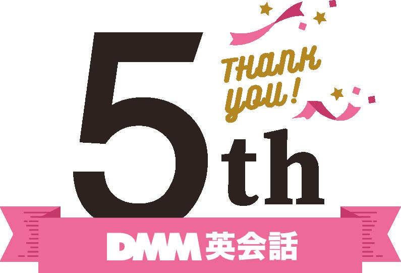DMM英会話 5th Anniversary