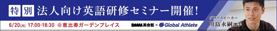 特別 法人向け英語研修セミナー開催!