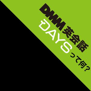 DMM英会話 DAYSって何?