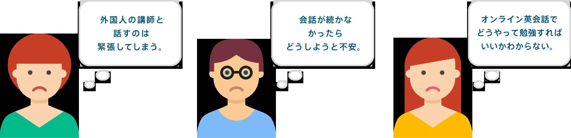 こんな方におすすめ「外国人の講師と話すのは緊張してしまう。」「会話が続かなかったらどうしようと不安。」「オンライン英会話でどうやって勉強すればいいかわからない。」