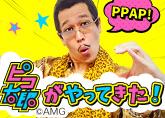 ピコ太郎がやってきた!