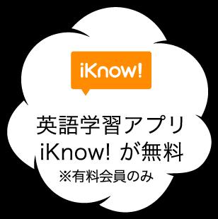 英語学習アプリiKnow! が無料※有料会員のみ