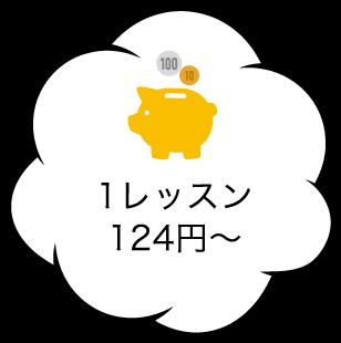 1レッスン124円〜