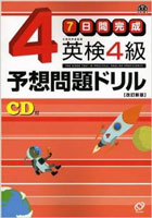 英検®4級予想問題ドリル 改訂新版