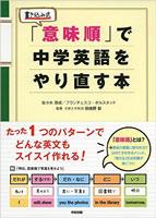 「意味順」で中学英語をやり直す本