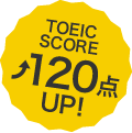 TOEIC SCORE 120点 UP!