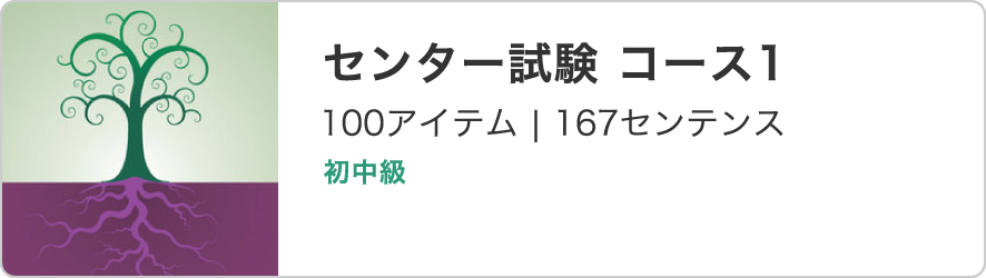 センター試験 コース1 100アイテム | 167センテンス 初中級
