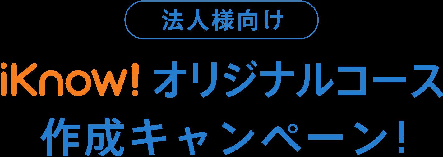 法人様向け iKnow! オリジナルコース作成キャンペーン
