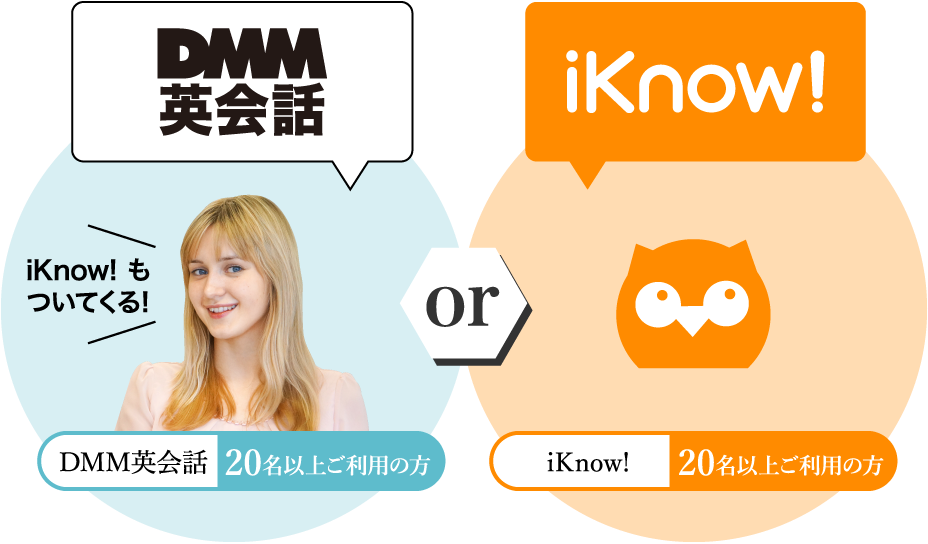 DMM英会話 iKnow!もついてくる DMM英会話 20名以上 iKnow! 20 名以上