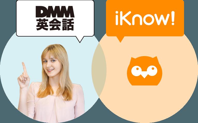 DMM英会話 iKnow!