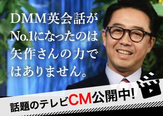 TVCM公開中バナー