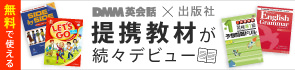 DMM英会話×提携教材が続々デビュー