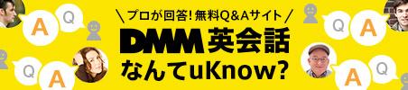 プロが回答!無料Q&Aサイト DMM英会話 なんてuKnow?