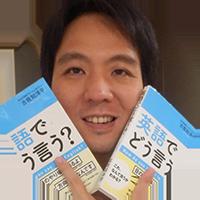 古我知洋平 (こがち ようへい) 大阪のマンツーマン・カフェレッスン英会話講師&人気ブロガー