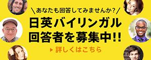 日英バイリンガル回答者を募集中!!