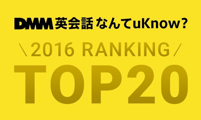 2016年「なんてuKnow?」人気質問ランキングTOP20