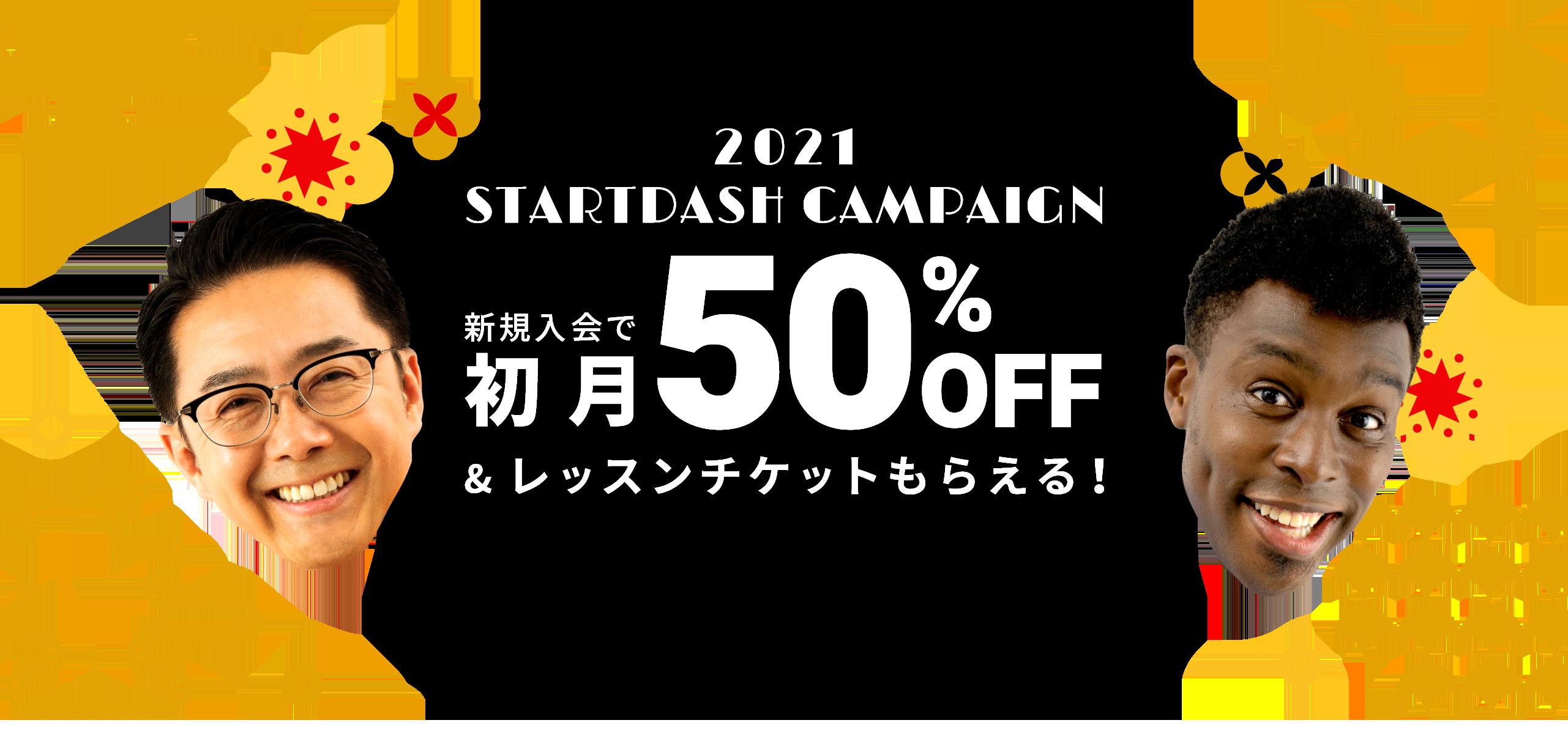 startdash campaign 2021