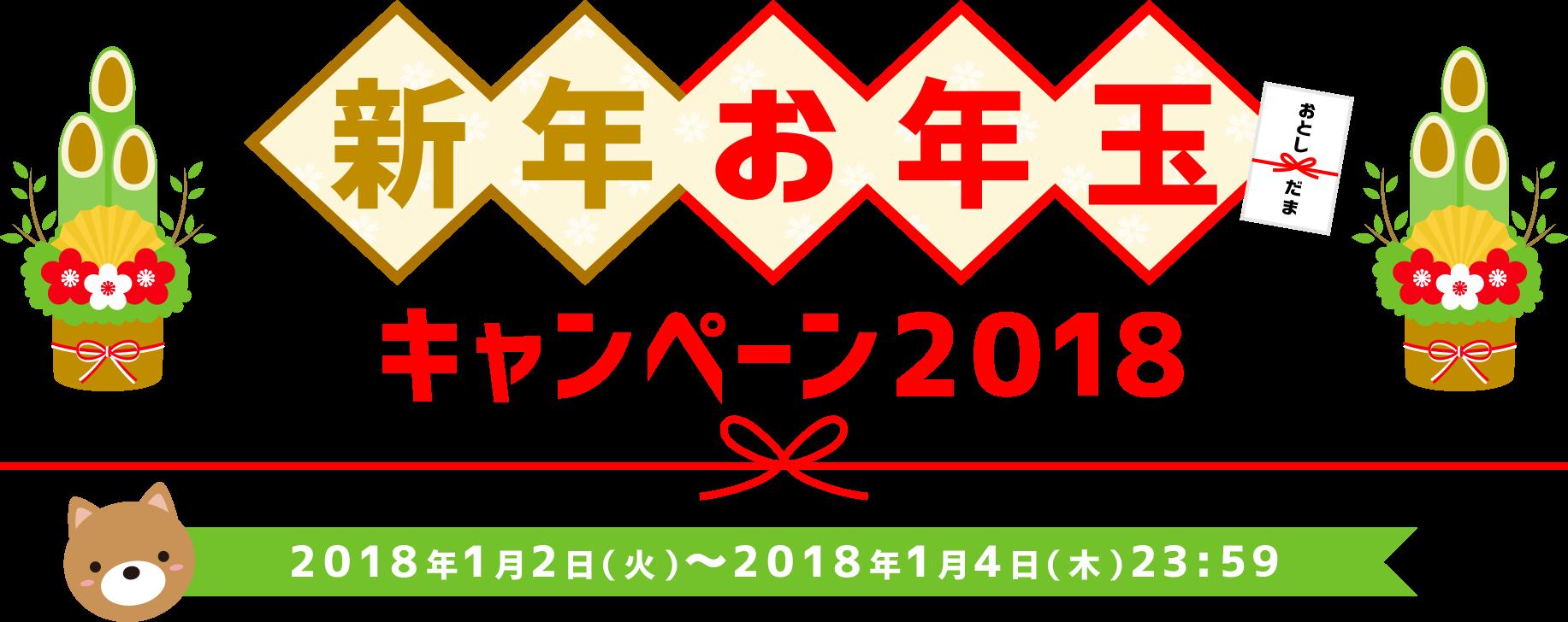 新年お年玉キャンペーン2018 2018年1月2日(火)〜2018年1月4日(木)23:59