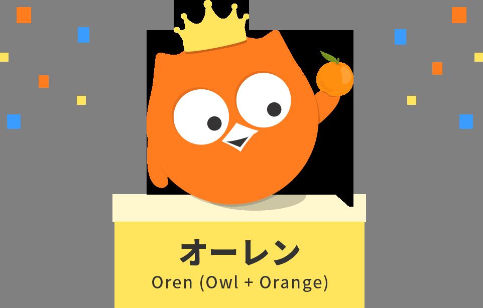 オーレン Oren(Owl + Orange)