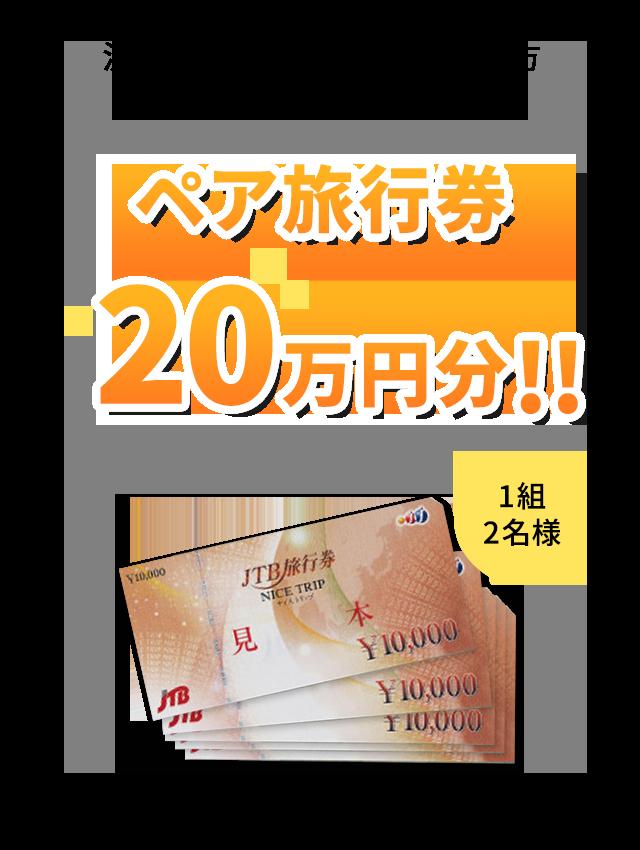 決定した名前に投票された方の中から抽選で1名の方にペア旅行券20万円分!!