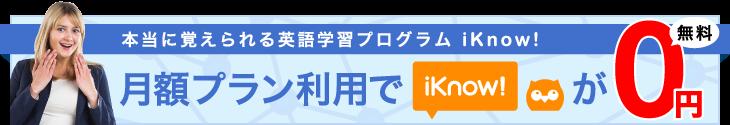 月額プラン利用で iKnow! が0円