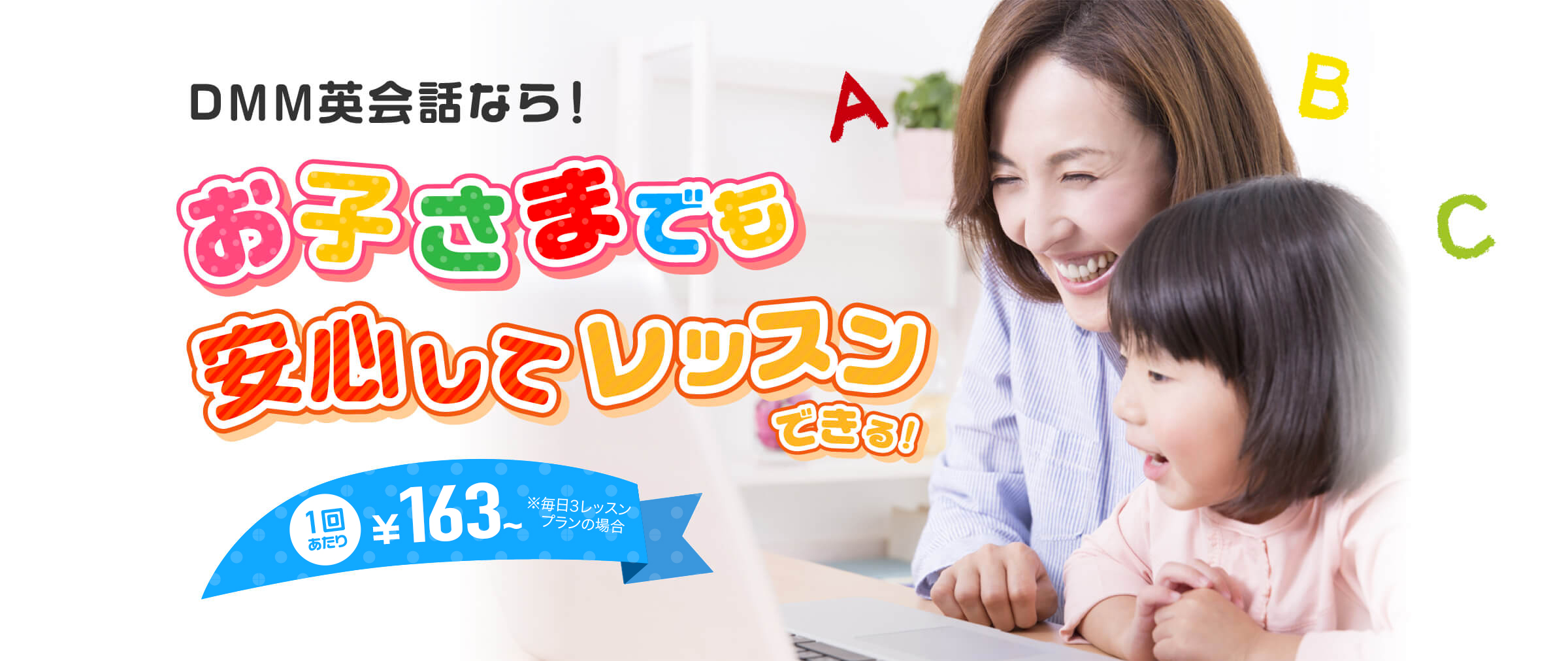 そばで成長を実感できる! オンライン こども英会話! 1回あたり163円~
