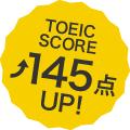 TOEIC SCORE 145点 UP!