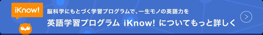 英語学習プログラム iKnow! についてもっと詳しく