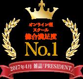 ビジネス部門 No.1