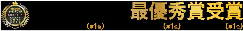 イードアワード2014 英会話スクールビジネス部門 最優秀賞受賞