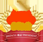 総合満足度 英語テキスト 英会話学校ランキング2015 No.1