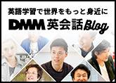 DMM英会話ブログ