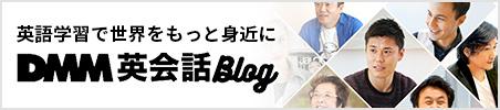英語学習で世界をもっと身近に DMM英会話ブログ
