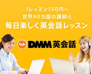 DMM英会話 無料体験レッスン実施中