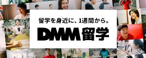 DMM留学